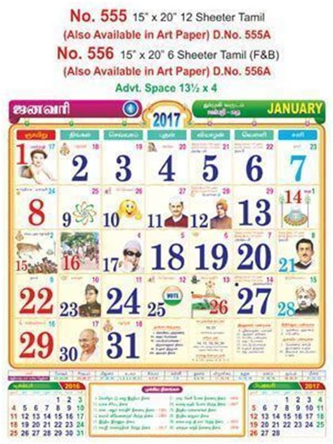 sheeter monthly calendar colours vivid print india