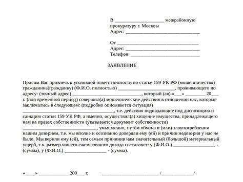 заявление о возбуждении дела по ст 306 ук