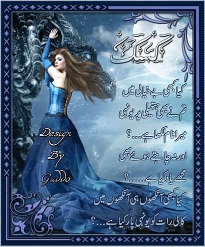 Urdu Poetry Mazmoon Butterfly Titli Poem Par