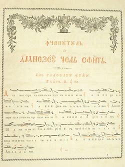 Byzantine Music Notation Style Romanian Book Hymns