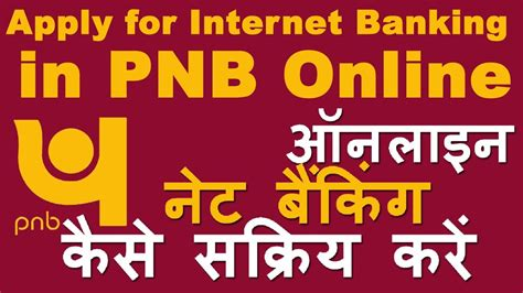activate pnb net banking onlin step  step pnb