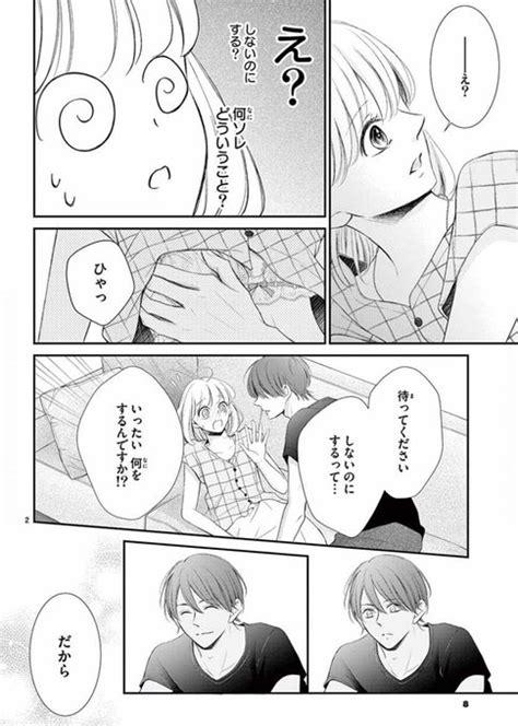 青島 くん は いじわる ネタバレ 17