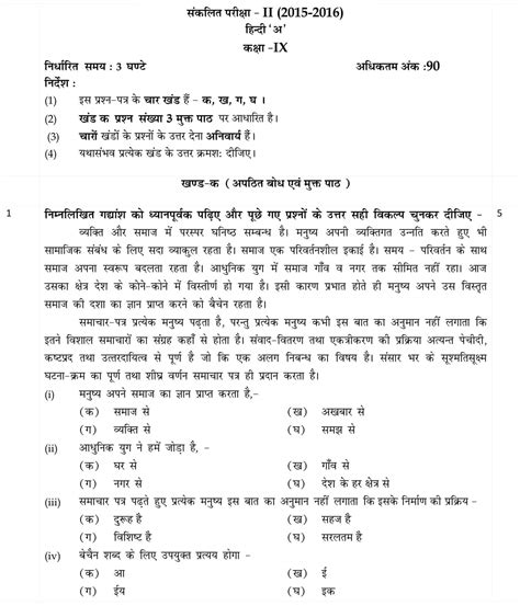 hindi sample paper class    pdfs