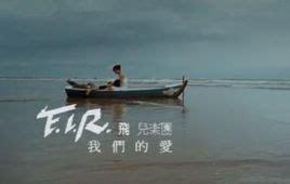 F.I.R.(飛兒樂團)《我們的愛》歌詞拼音/ピンイン/lyrics/가사 | C ...