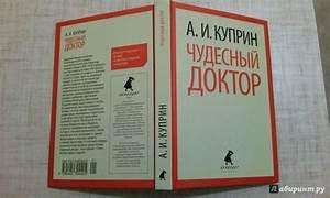 Книга литус александра ивановича от псориаза
