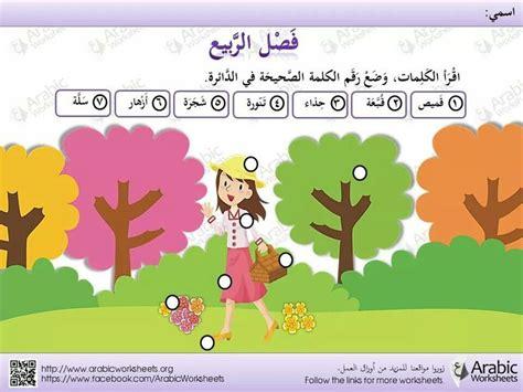 Httpfacebookcomarabicworksheets  Arabic Worksheets  Pinterest  Learning Arabic And