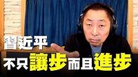 '19.06.19【觀點│唐湘龍時間】習近平不只讓步,而且進步 - YouTube