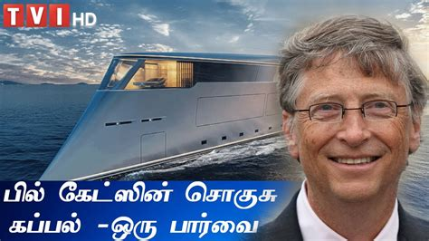 Bill Gates latest Yatcht House | Interior Review | பில் ...