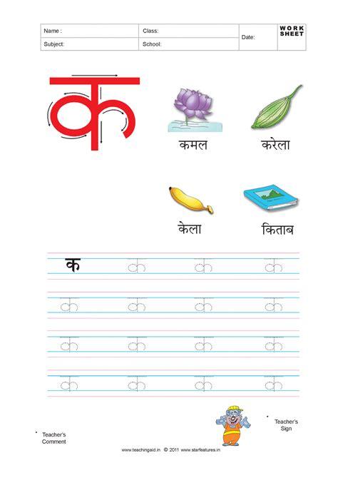 worksheets  hindi  kindergarten
