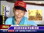 20130408 非李金龍親生?堂弟:李登輝似母 三立新聞 - YouTube