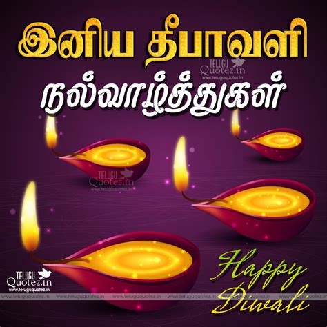 happy diwali latest tamil kavithai quotes  wishes