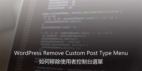 Wordpress Remove Custom Post Type Menu 麥克斯與沃普雷司