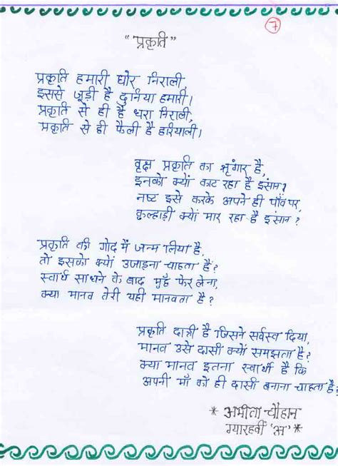 Famous Hindi Poems On Nature