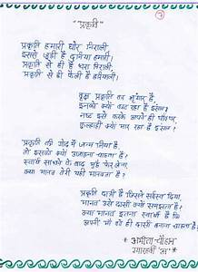 Images Of Friendship Poems In Hindi | www.pixshark.com ...