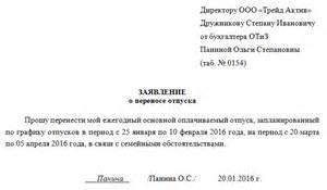 Образец заявления в роспотребнадзор санкт петербург