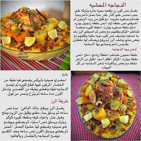 cuisine 4 arabe les 368 meilleures images du tableau recette en image sur