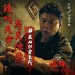 《馗降:粽邪2》金獎製作質量 驚嚇效果再升級 - Yahoo奇摩電影