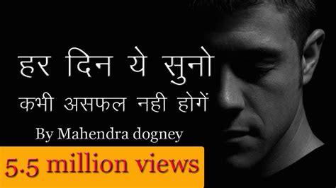 motivational quotes  hindi inspirational video