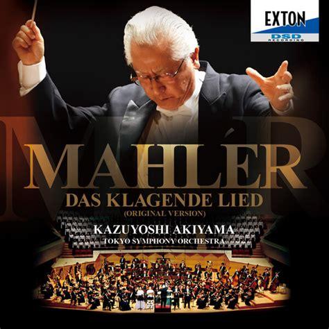 Cd情報  東京交響楽団 Tokyo Symphony Orchestra