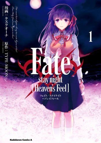 fatestay night heavens feel manga anime planet
