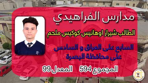 طلبة مدارس الفراهيدي النموذجية الخاصة الاوائل على العراق