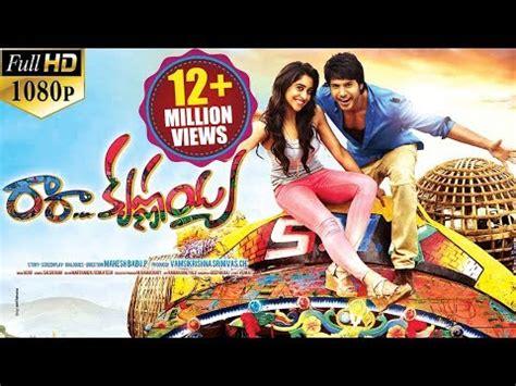 Terdapat 20 lagu ngelela, klik salah satu untuk melihat detail dan download lagu. Download Joru Telugu Full Movie.3gp .mp4 | Codedwap