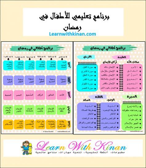 برنامج أطفالي لشهر رمضان 2020 | تعلم مع كنان