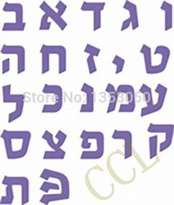 free shipping diy hebrew alphabet letters removable wall With sign with removable letters