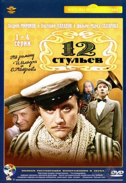 12 krēsli (12 stulyev) | Filmas oHo.lv