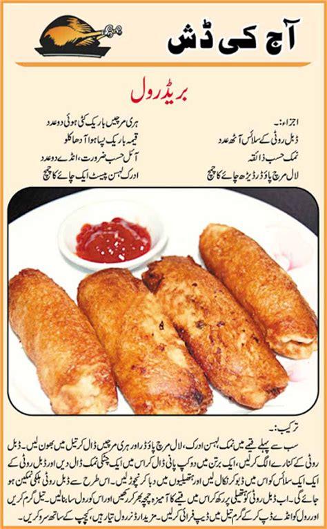 umer cuisine how to bread roll recipe in urdu wallpapers