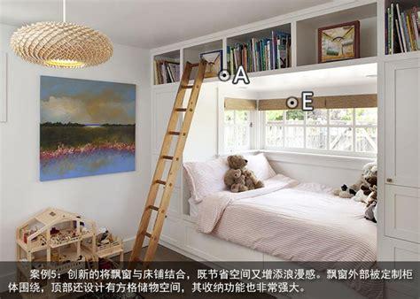 ways to save space in a small bedroom 怎样设计一个多功能飘窗 飘窗设计改造效果图推荐 居家q a第八期 凤凰家居 凤凰网