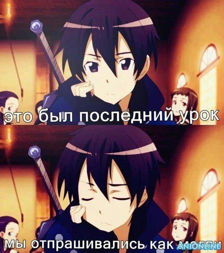 Мемы 4  Аниме Приколы для всех людей😊 Amino