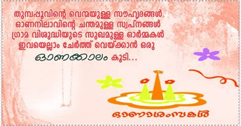 onam  messages wishes cards  malayalam festival chaska