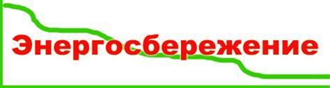 Федеральный закон об энергосбережении и о повышении энергетической эффективности — российская газета