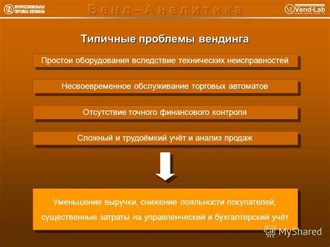 Задачи и проблемы коррозионного мониторинга оборудования химических предприятий Химическая Техника