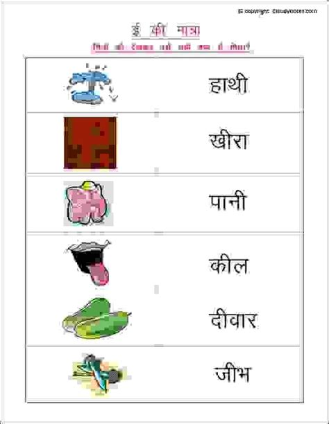 hindi matra worksheets for kids ourclipart