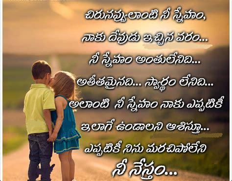 telugu kavithalu love hrudayam friendship pranayam failure samajam emotional