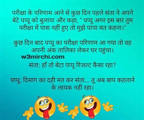 school jokes  funny teacher student jokes hindi