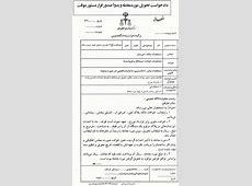 فرم انواع دادخواست