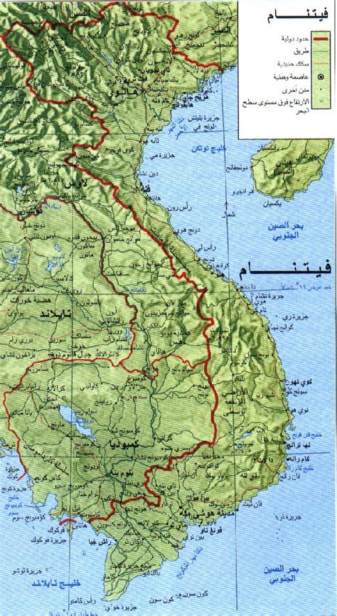 Al Moqatel - فيتنام Vietnam (جمهورية فيتنام الاشتراكية ...