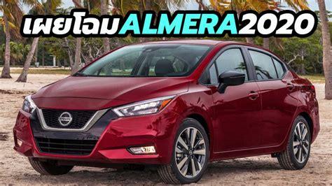 Nissan Almera 2020 by เผยโฉม All New 2020 Nissan Almera โฉมใหม ก อนเป ดต วเร วๆ