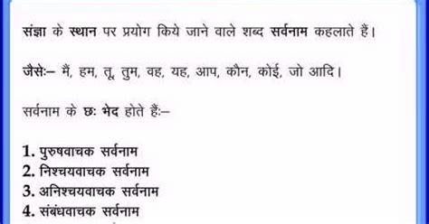 सर्वनाम की परिभाषा (sarvnaam Ki Paribhasha  Definition)  Hindi Ki Dictionary