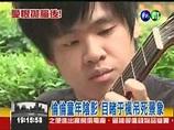于楓獨子黃華倫 21歲帥氣現身 - 華視新聞網