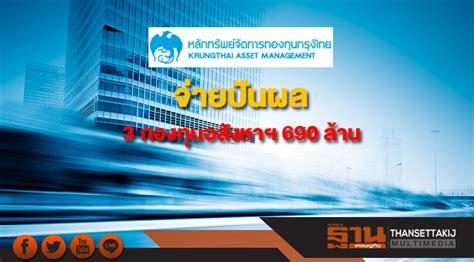 KTAM จ่ายปันผล 3 กองทุนอสังหาฯมูลค่า 690 ล้าน