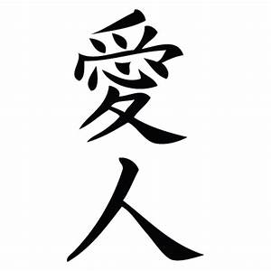 lover chinese symbol wall quotestm wall art decal With chinese letter wall art