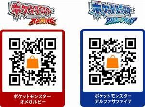 Première mise à jour pour Pokémon Rubis Oméga & Saphir ...