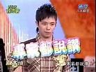 [爆笑影片]娛樂百分百-羅志祥聽證會 part 6 -小鬼假裝Live訪問小豬 - YouTube