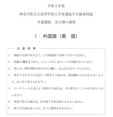 神奈川 県 公立 高校 入試 問題 2021