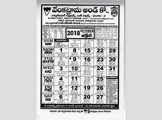 Telugu Calendar 2018 Venkatrama kalentri 2018
