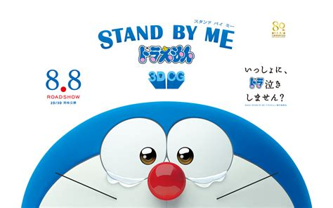 Stand By Me Doraemon (2014) Sadako's Movie Shack
